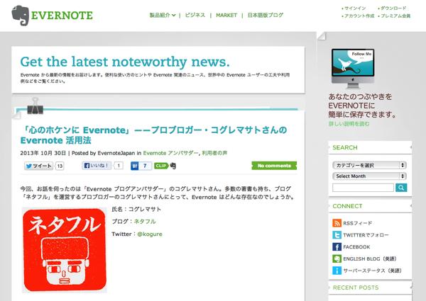 Evernote日本語版ブログでインタビュー掲載