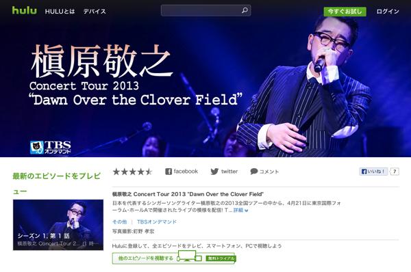 【Hulu】「槇原敬之 Concert Tour 2013