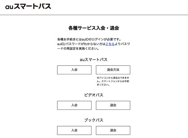 【auスマートパス】各種サービスの入会・退会ページが超分かりやすい