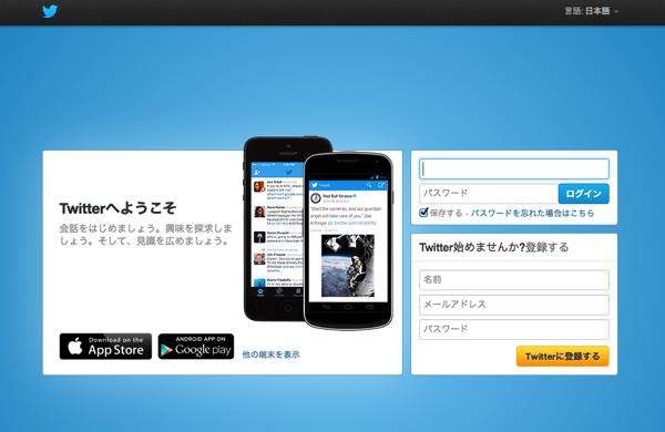 Twitterが上場 → 時価総額は318億ドルに