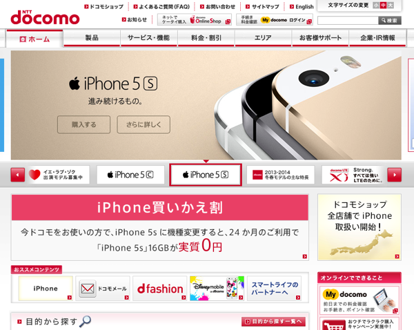 NTTドコモ、iPhone効果で2013年10月の契約数が純増に