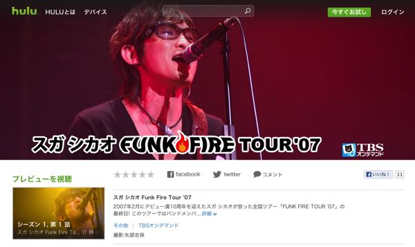 【Hulu】「スガ シカオ Funk Fire Tour '07」