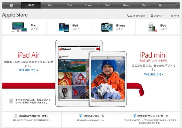 「iPad mini Retinaディスプレイモデル」Apple Online Storeでの注文が可能に!