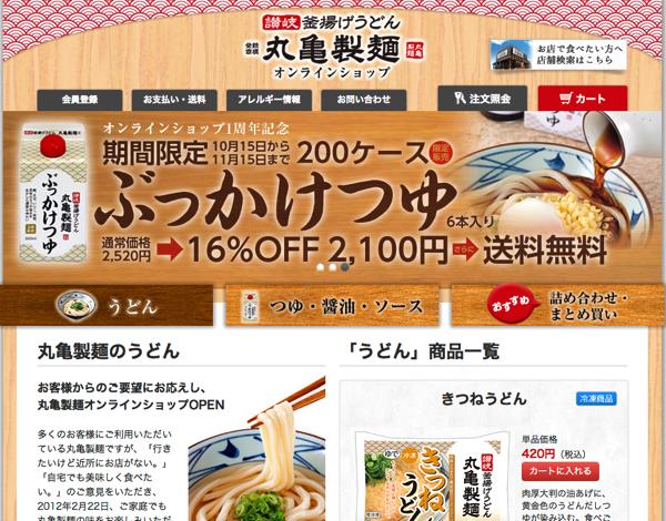 「丸亀製麺オンラインショップ」のアフィリエイトがあった