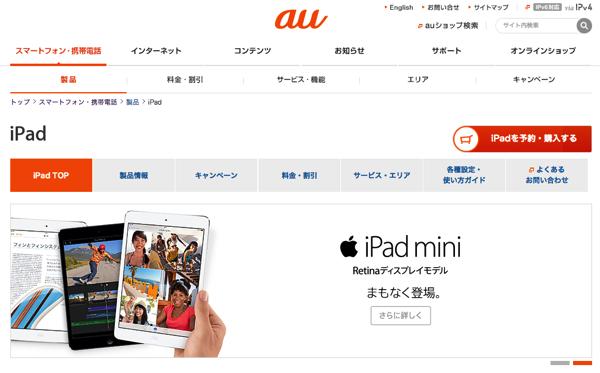 【iPad mini Retina】auが11月14日より発売開始と発表