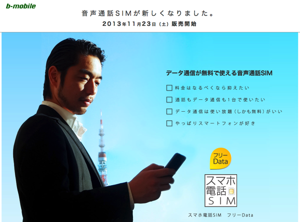 b-mobile「スマホ電話SIM フリーData」月額1,560円でデータ定額(200Kbps)&音声通話