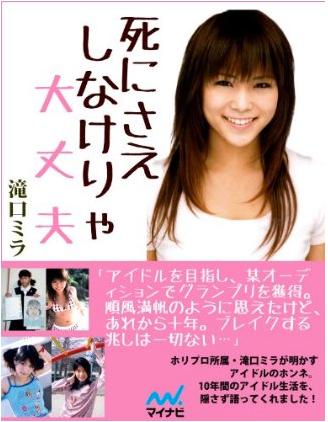 元「アイドリング!!!」滝口ミラ、楽天・森山と結婚