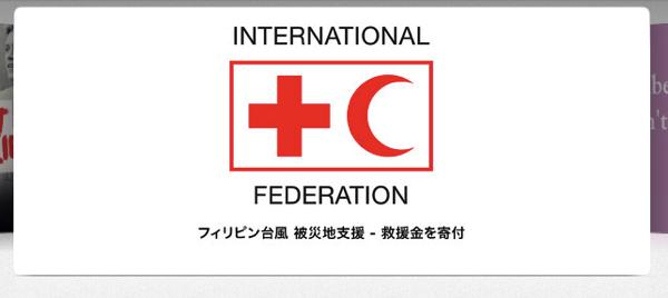 台風30号による被災者支援、iTunes Storeでも寄付が可能に
