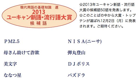 「バカッター」「激おこぷんぷん丸」がノミネート!「新語・流行語大賞 2013」候補作品が発表される