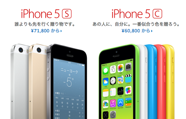 Apple Online Store、iPhone 5s/5cのSIMフリーモデルの販売を開始
