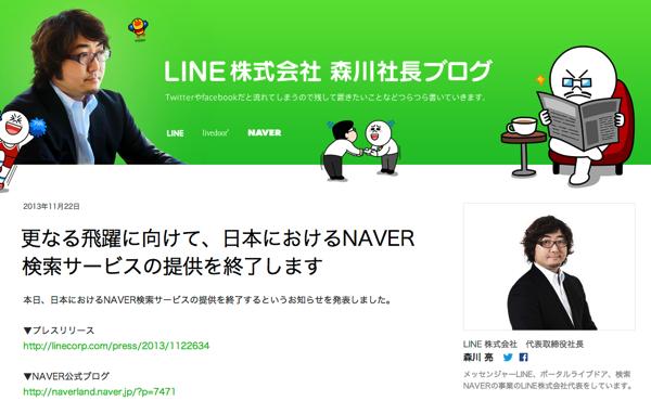 LINEが「NAVER検索サービス」終了を発表