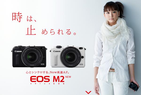 キヤノン、ミラーレス「EOS M2」発表 → オートフォーカスが高速化