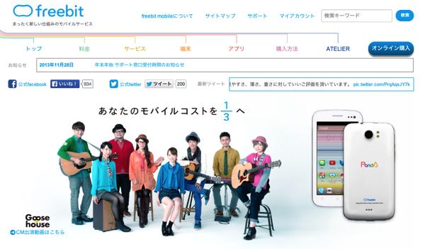 フリービット「PandA」月額2,000円で持てるスマートフォン