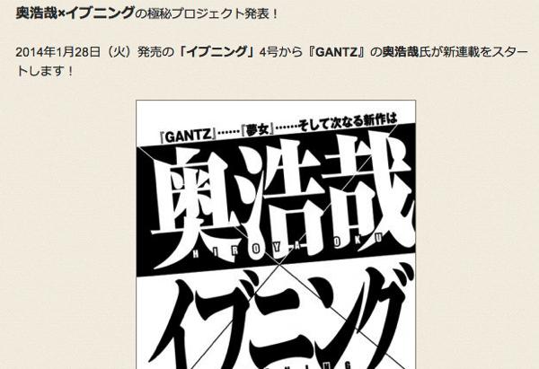 「GANTZ」奥浩哉が2014年1月28日発売のイブニングから新連載スタート!