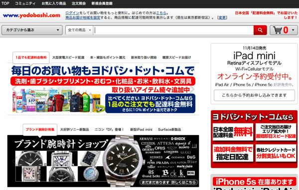 「ヨドバシカメラ」ネットで注文した商品を店舗で24時間受け取り可能に