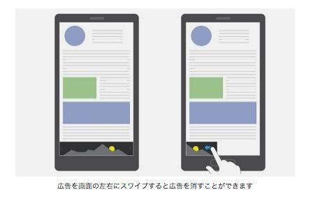 【Google AdSense】スマートフォンサイトの下部に固定される「モバイルアンカー広告」提供開始