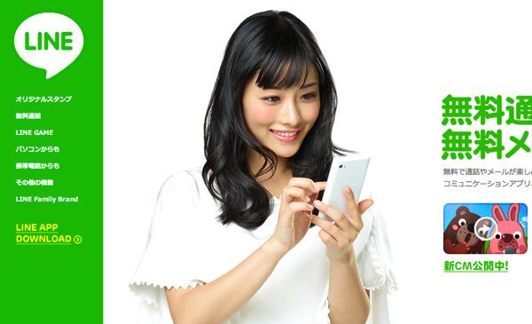 【LINE】18歳未満のID検索制限をiPhoneアプリでも実施へ