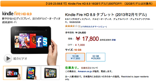 「Kindle Fire HD 8.9 タブレット 16GB(2013年2月モデル)」サイバーマンデーで7,000円オフの17,800円に
