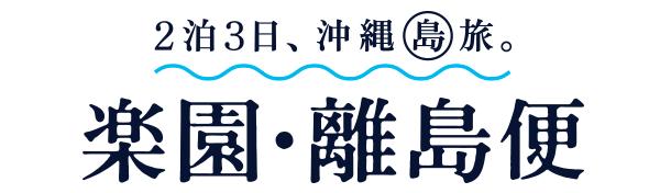 日本国の最も西の端「日本最西端の碑」に行ってきました!こんなにも日本最西端!(与那国島)【2泊3日の沖縄島旅】