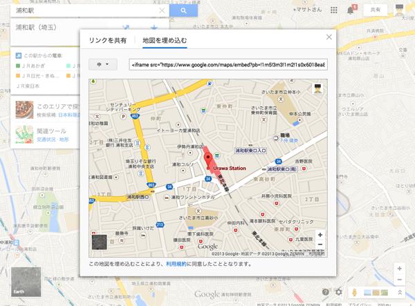 新しい「Googleマップ」