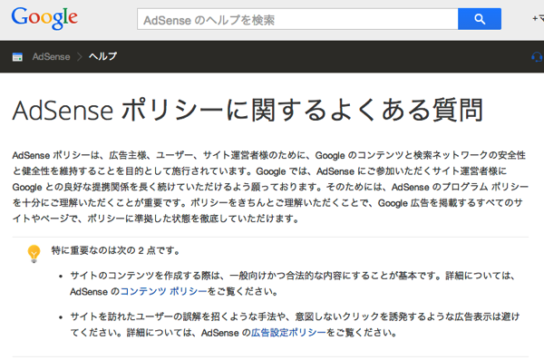 【Google AdSense】「ビキニを身につけた女性の画像はアダルト コンテンツに該当しますか?」FAQページを開設