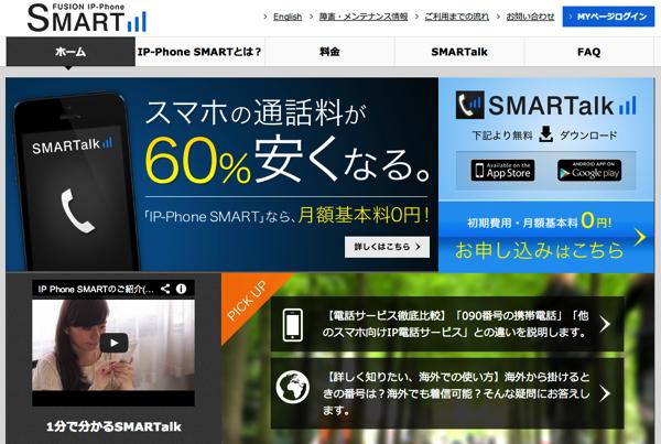 IP電話アプリ「SMARTalk」電話番号を複数契約する方法