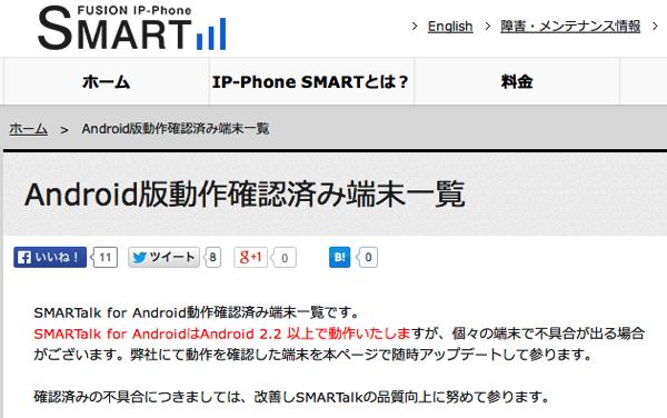 IP電話アプリ「SMARTalk」Android端末でプッシュ通知による着信ができない場合は?