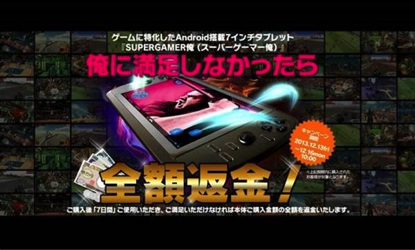 """""""艦これ""""もプレイできるゲームに特化したAndroidタブレット「SUPERGAMER俺」俺に満足しなかったら全額返金!キャンペーンを実施"""
