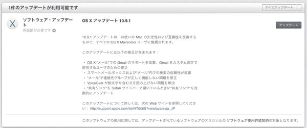 「OS X アップデート 10.9.1」リリース