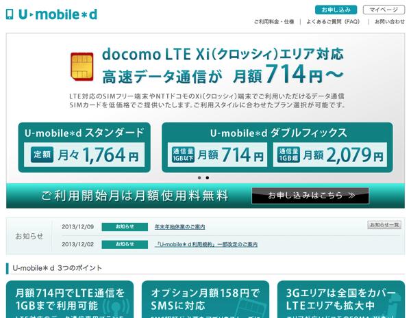 「U-mobile*d」月額714円〜のSIMカード