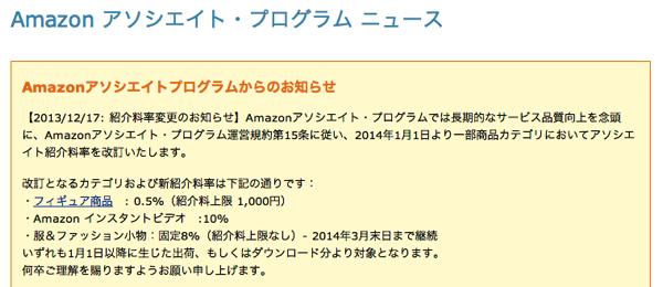 Amazonアソシエイトプログラムが料率変更 → フィギュアが0.5%に