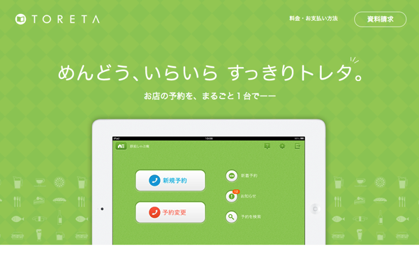 「トレタ」飲食店の予約の問題をまるっと解決するiPadアプリ