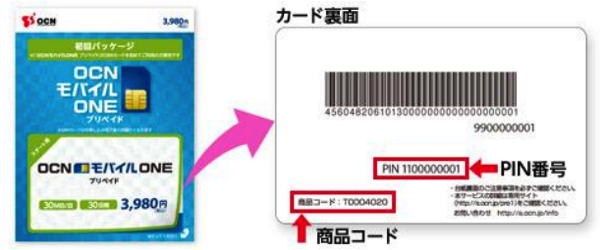 ローソンでプリペイド(3,980円)の「OCN モバイル ONE」発売