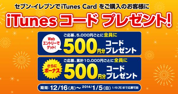 セブンイレブン、iTunes Card購入者に「iTunes コードプレゼント」実施中