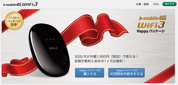 「b-mobile4G WiFi3 Happyパッケージ」月額1,638円で3GBまで高速通信できるWiFiルータ