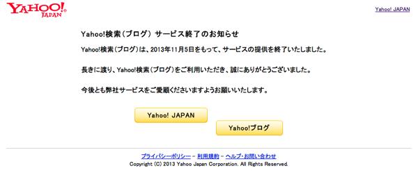 「Yahoo!検索(ブログ) 」サービス終了していた
