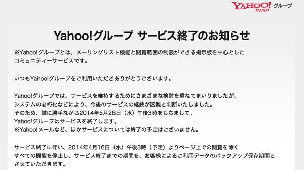「Yahoo!グループ」2014年5月28日でサービス終了へ