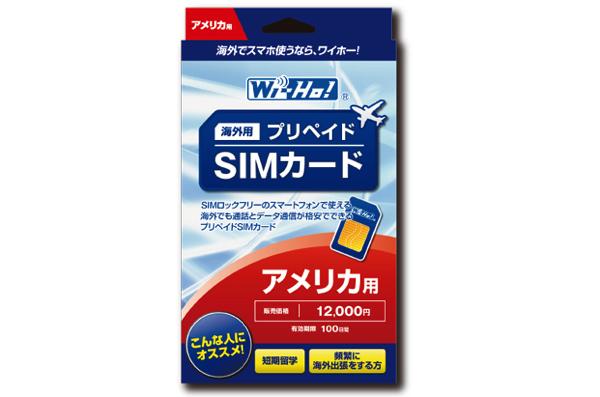 ヨドバシ、海外で使えるSIMカード「Wi-Ho!」販売開始