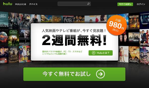 【Hulu】NHKの人気番組「タイムスクープハンター」「プロジェクトX~挑戦者たち~」など配信へ