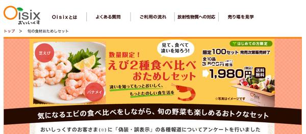 【Oisix】食品偽装で話題になった芝エビとバナメイエビの食べ比べセットを1,980円で販売中