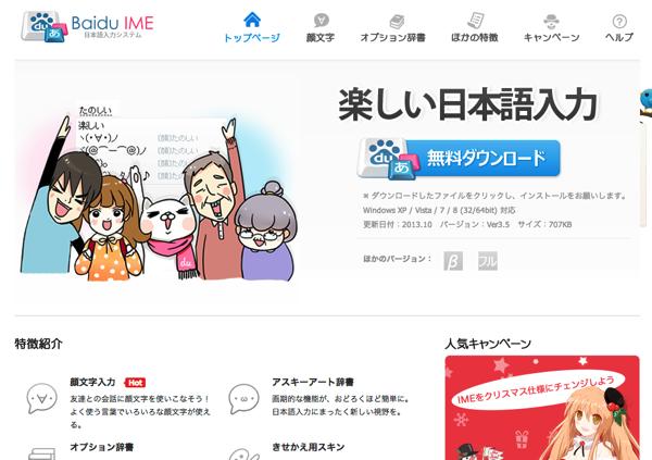 【百度】日本語入力ソフト「Baidu IME」「Simeji」が入力情報を無断送信していたことが明らかに