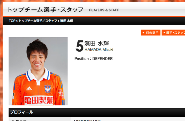 浦和レッズ、濱田水輝がアルビレックス新潟へのレンタル移籍から復帰と発表