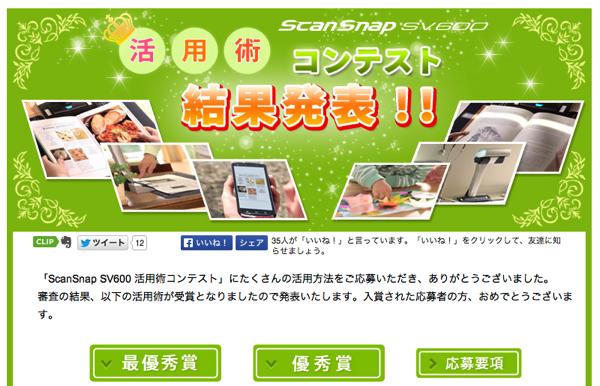 「ScanSnap SV600活用術コンテスト」最優秀賞は将棋の盤面をスキャンする活用法!