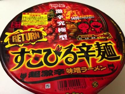 甘口って本当?激辛究極型すこびる辛麺を食べてみた!