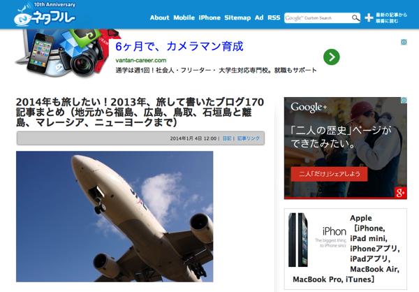 【ネタフル】2013年にアクセスの多かった記事トップ10