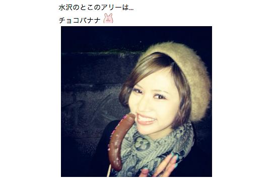 浦和レッズ・槙野智章との交際を水沢アリーの所属事務所が認める