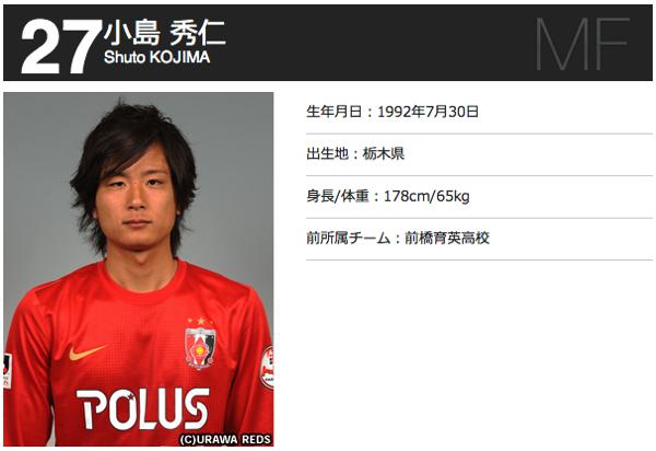 浦和レッズ・小島秀仁、徳島ヴォルティスにレンタル移籍