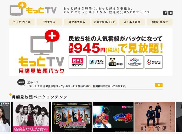「もっとTV」民放5社のビデオ・オン・デマンドサービスが月額945円の見放題パックを開始