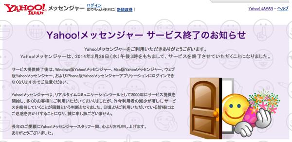 「Yahoo!メッセンジャー」2014年3月26日でサービス終了