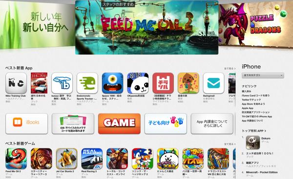 Apple、2013年の「App Store」販売額が100億ドル突破と発表